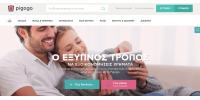 Νέες αλλαγές στο Pigogo.gr για μεγαλύτερη εξοικονόμηση χρημάτων