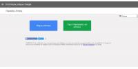 Google: ενεργοποιεί τη λειτουργία εντοπισμού ατόμων για τους αγνοούμενους των πυρκαγιών