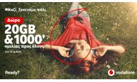 Vodafone: προσφορά δωρεάν 20GB και 1000 λεπτά ομιλίας προς όλους
