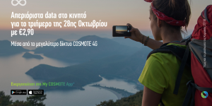 Cosmote: απεριόριστα data για το τριήμερο της 28ης Οκτωβρίου