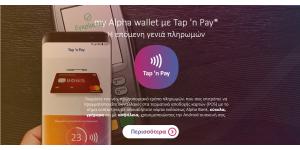 Μy Alpha wallet με Tap 'n Pay