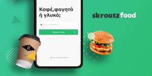 Skroutz Food: διαθέσιμη σε (σχεδόν) όλη την Αττική η νέα υπηρεσία online παραγγελίας φαγητού