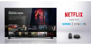 To Netflix άλλαξε τις τηλεοπτικές μας συνήθειες
