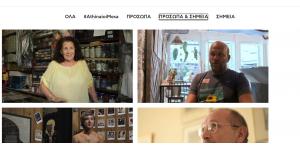 Πρόσωπα και σημεία, η νέα θεματική του Project210