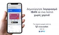 VivaWallet: άνοιγμα τραπεζικού λογαριασμού χωρίς χαρτιά
