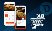 Συνεργασία ΑΒ Βασιλόπουλος με delivery.gr