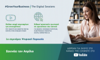 Cosmote: στο YouTube o 3ος κύκλος της πρωτοβουλίας Grow Your Business