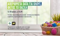 Cosmote: απεριόριστα data για 10 ημέρες με 4,90 ευρώ