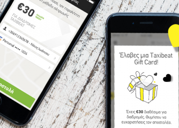 Taxibeat Gift Cards: στείλε δωρεάν διαδρομές ταξί σε αγαπημένα σου πρόσωπα