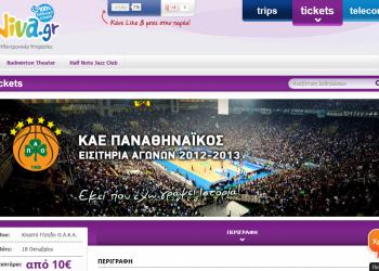 Ηλεκτρονικά εισιτήρια basket από το Viva.gr