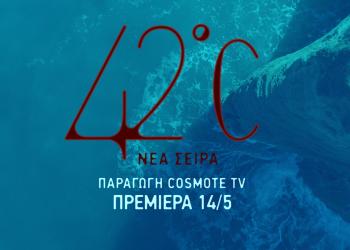 Cosmote TV: Την Παρασκευή η πρεμιέρα για τη νέα σειρά μυθοπλασίας «42οC»