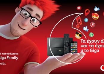 Νέα συνδυαστικά προγράμματα Vodafone Giga Family