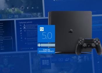 Δυνατότητα επιλογής ελληνικών στο PlayStation 4