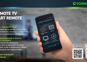 Cosmote TV Smart Remote: μετατρέψετε το smartphone σε τηλεχειριστήριο για τον αποκωδικοποιητή