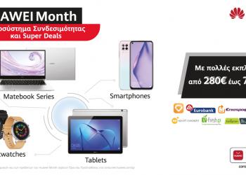 Mήνας νέων λανσαρισμάτων, προσφορών και προνομίων από τη Huawei