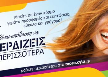 Cyta More: πρόγραμμα προνομίων πελατών από τη Cyta