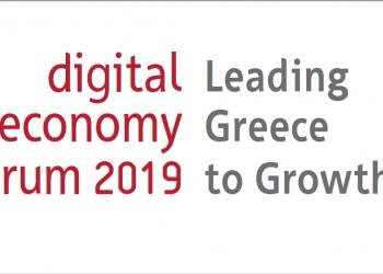 digital economy forum 2019: πως η ψηφιακή τεχνολογία μπορεί να οδηγήσει σε ανάπτυξη την Ελλάδα