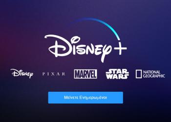 Περιστατικά κλοπής λογαριασμών στο Disney+
