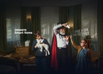 Ολοκληρωμένες λύσεις για έξυπνο σπίτι υπόσχεται η υπηρεσία Cosmote Smart Home
