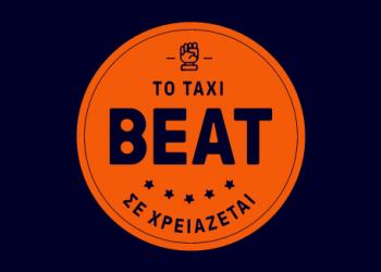 Online καμπάνια από το Beat για το νέο νομοσχέδιο
