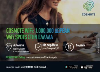 Cosmote WiFi: έφθασαν το 1 εκατομμύριο τα δωρεάν WiFi spots στην Ελλάδα