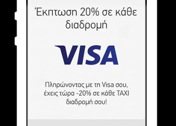Taxibeat: -20% στα ταξί τον Απρίλιο