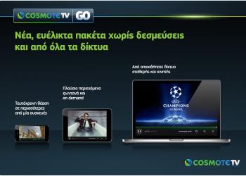 Νέα ευέλικτα πακέτα Cosmote TV Go χωρίς δεσμεύσεις