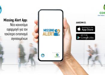 «Missing Alert App»: διαθέσιμη και στο App Store η εφαρμογή που βοηθά στον εντοπισμό αγνοουμένων