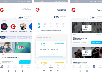 G App: νέα εφαρμογή με προγράμματα επιβράβευσης από τον Γερμανό