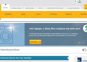 Ψηφιακό δάνειο από την Τράπεζα Πειραιώς