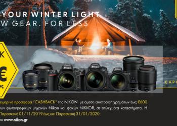 Nikon: χειμερινή cashback προσφορά