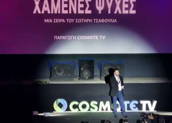 To Σεπτέμβριο έρχεται η νέα Android πλατφόρμα της Cosmote TV