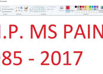 Τίτλοι τέλους για το Microsoft Paint