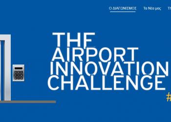 Οι νικητές στα βραβεία καινοτομίας από το Αεροδρόμιο Αθηνών