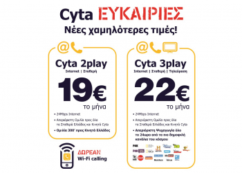 Προσφορές 2play και 3play από τη Cyta
