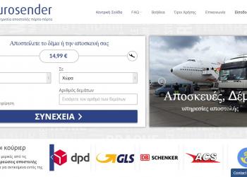 Eurosender: αύξηση πωλήσεων στην ελληνική αγορά το καλοκαίρι