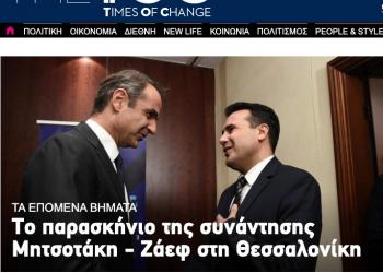 Αλλαγή σελίδας για το thetoc.gr