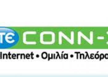Conn-x προσφορές από τον ΟΤΕ