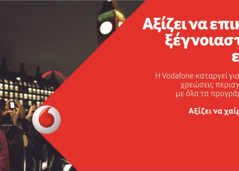 Δωρεάν περιαγωγή στην Ευρωπαϊκή Ένωση από τη Vodafone