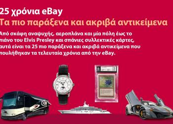 25 χρόνια eBay: τα πιο εξωφρενικά αντικείμενα που έχουν πουληθεί στην πλατφόρμα