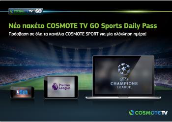Ημερήσιο πάσο πρόσβασης στα κανάλια Cosmote Sport