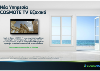 Cosmote TV και στο εξοχικό
