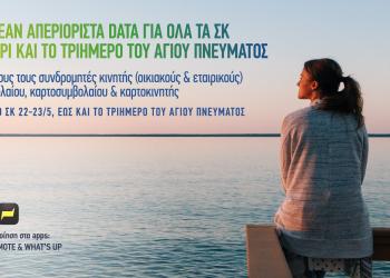 Cosmote: δωρεάν απεριόριστα data για όλα τα Σαββατοκύριακα μέχρι και το τριήμερο του Αγίου Πνεύματος