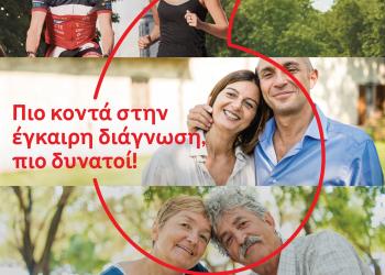 Πρόγραμμα Τηλεϊατρικής Vodafone: έφθασε ακόμα περισσότερους κατοίκους απομακρυσμένων περιοχών
