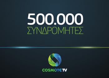 Cosmote TV: έφτασε τους 500.000 συνδρομητές