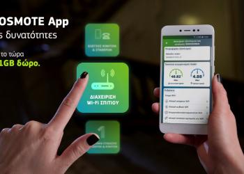Εμπλουτίζεται με νέες δυνατότητες το My COSMOTE App