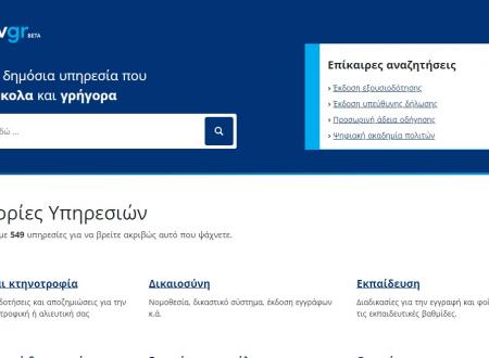 Προσωπική θυρίδα πολιτών στο gov.gr