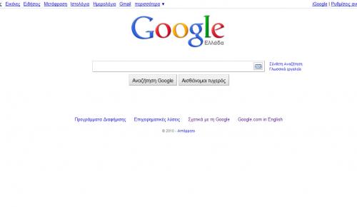 Νέα σελίδα αποτελεσμάτων στο Google Search