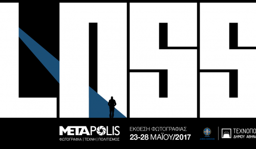 Loss: ετήσια έκθεση φωτογραφικής ομάδας METAPolis