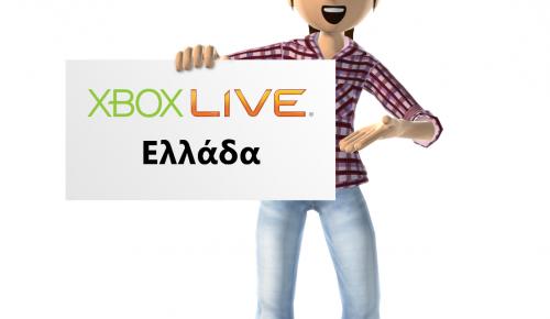 Αλλαγές στο Xbox 360
